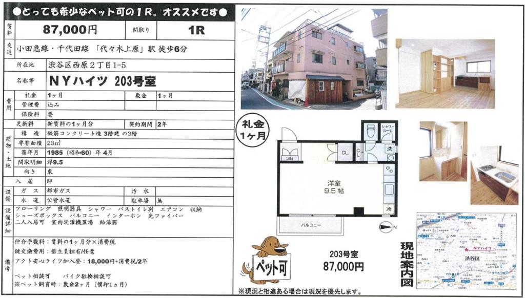f:id:yoyogiuehararealestate:20160903231840j:plain
