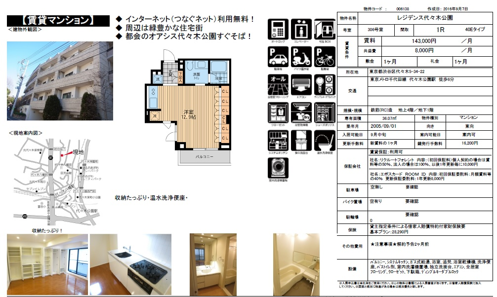 f:id:yoyogiuehararealestate:20160907223134j:plain