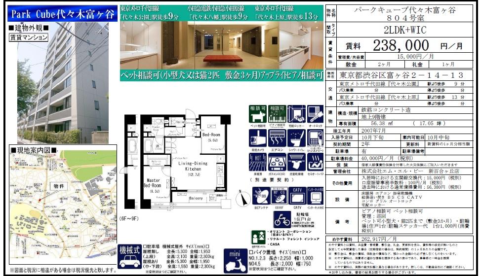 f:id:yoyogiuehararealestate:20160910103416j:plain