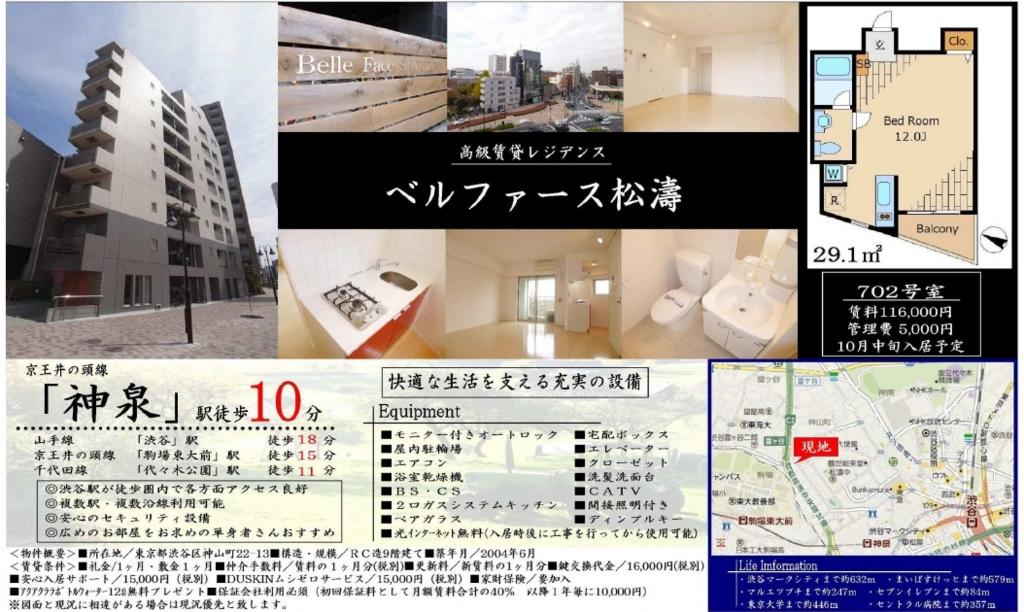 f:id:yoyogiuehararealestate:20160914105248j:plain