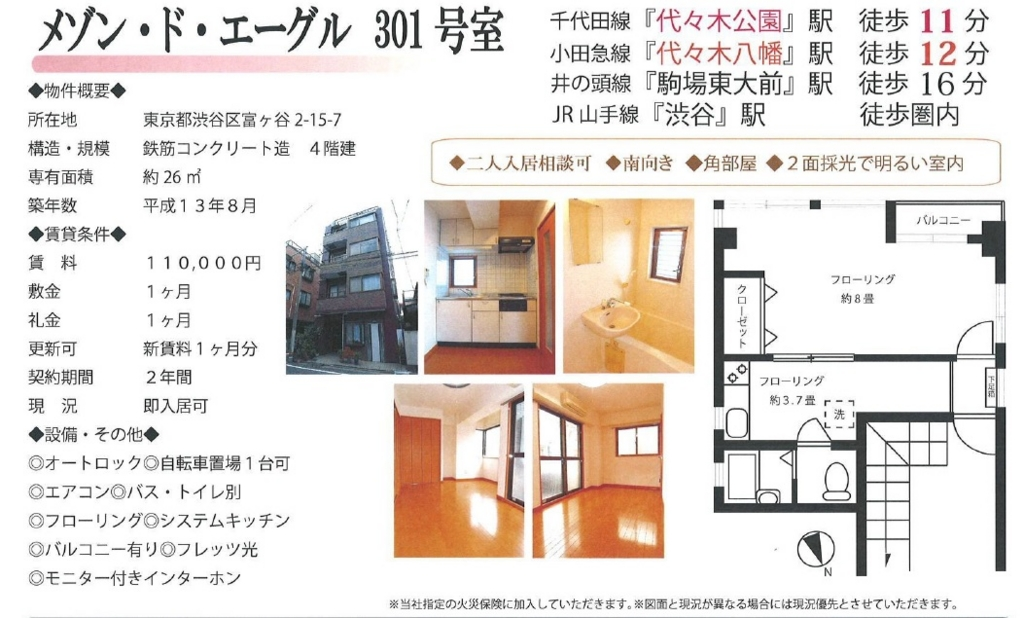 f:id:yoyogiuehararealestate:20160914105338j:plain