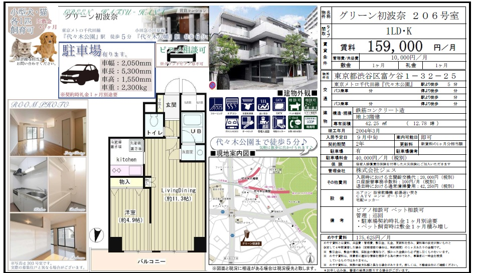 f:id:yoyogiuehararealestate:20160915023213j:plain