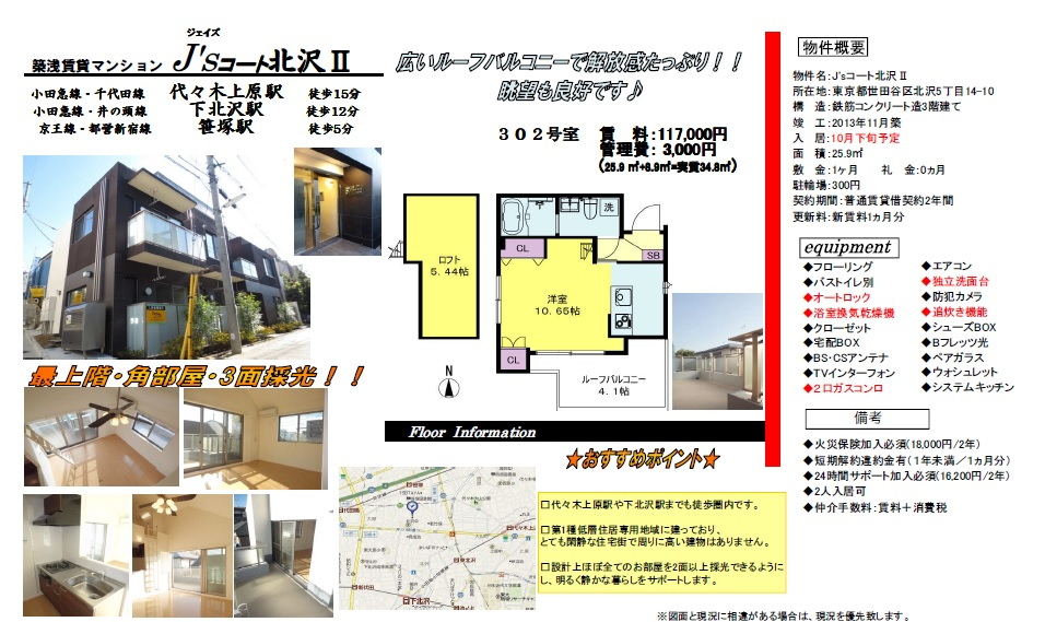 f:id:yoyogiuehararealestate:20160916084159j:plain