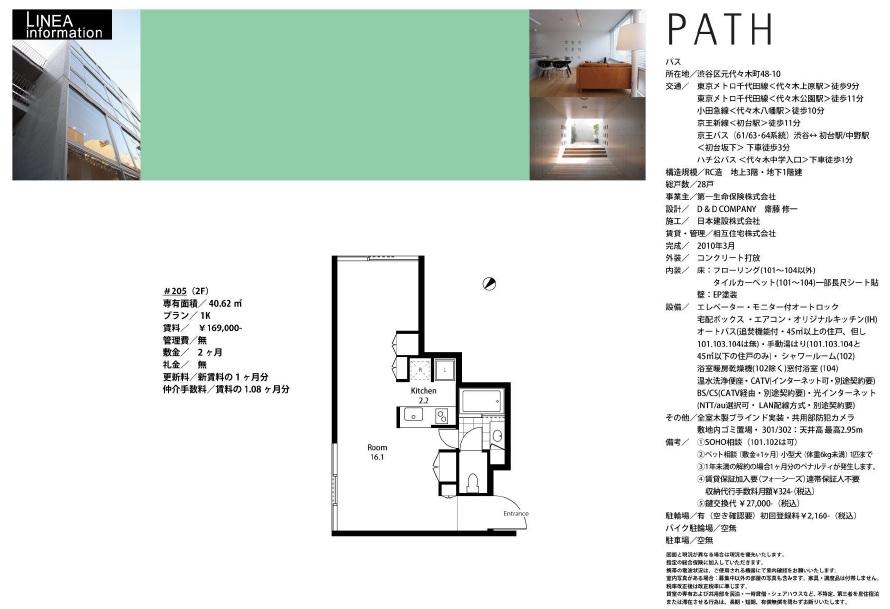 f:id:yoyogiuehararealestate:20160917100812j:plain