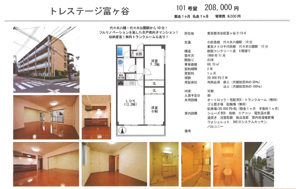 f:id:yoyogiuehararealestate:20160918020423j:plain
