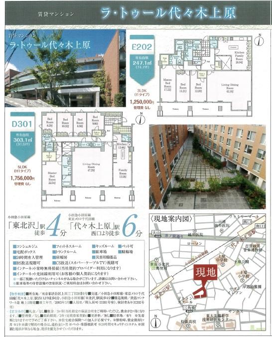 f:id:yoyogiuehararealestate:20160918095445j:plain