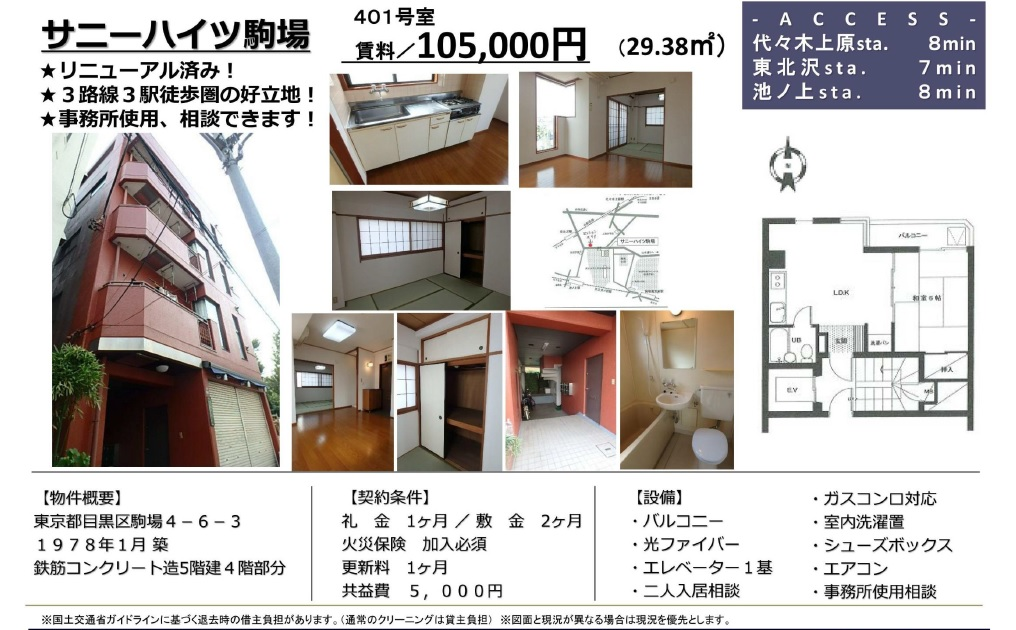 f:id:yoyogiuehararealestate:20160920195731j:plain