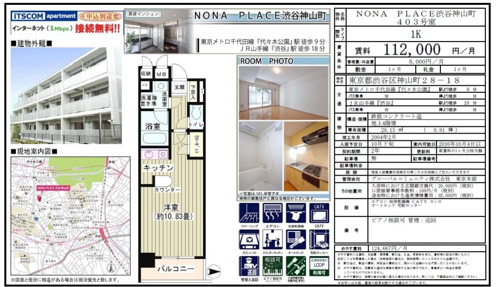 f:id:yoyogiuehararealestate:20160922095125j:plain