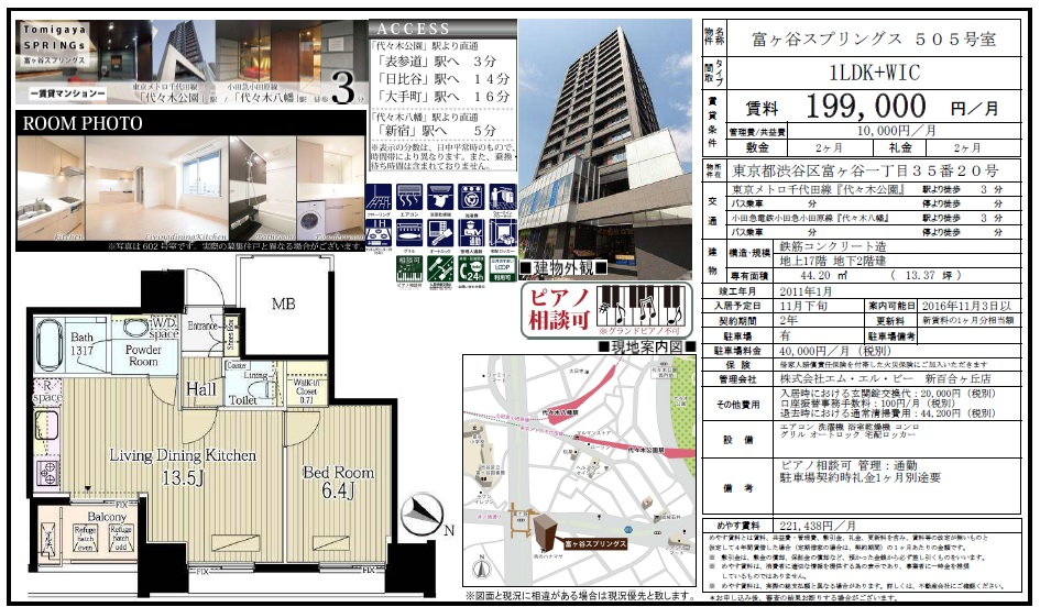 f:id:yoyogiuehararealestate:20160924224333j:plain