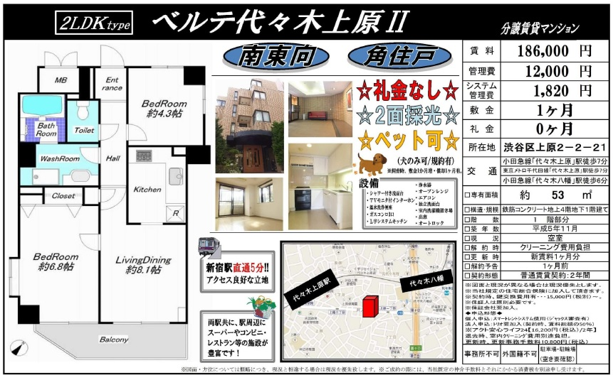 f:id:yoyogiuehararealestate:20160925143302j:plain