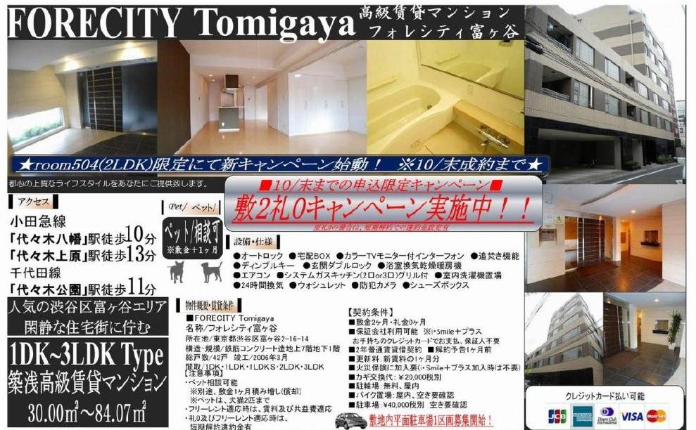 f:id:yoyogiuehararealestate:20160928102822j:plain