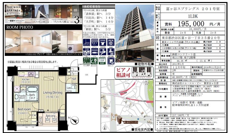 f:id:yoyogiuehararealestate:20160928192743j:plain