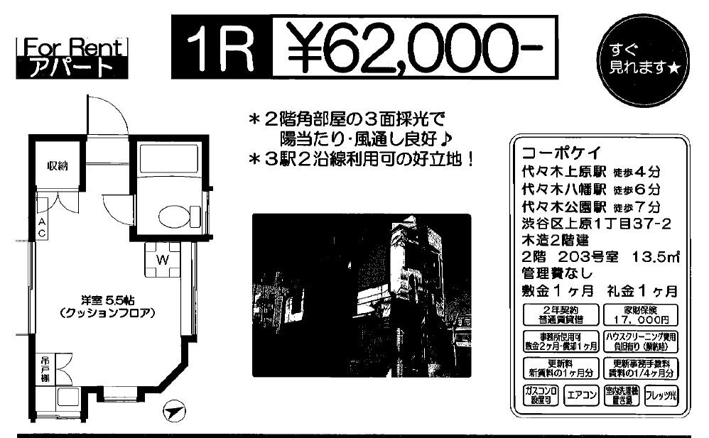 f:id:yoyogiuehararealestate:20160928192819j:plain