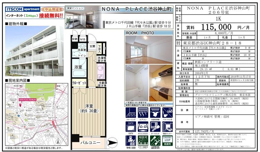 f:id:yoyogiuehararealestate:20160930085843j:plain