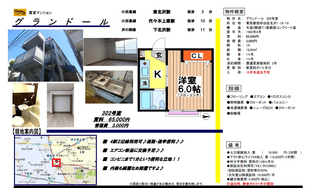 f:id:yoyogiuehararealestate:20160930222406j:plain