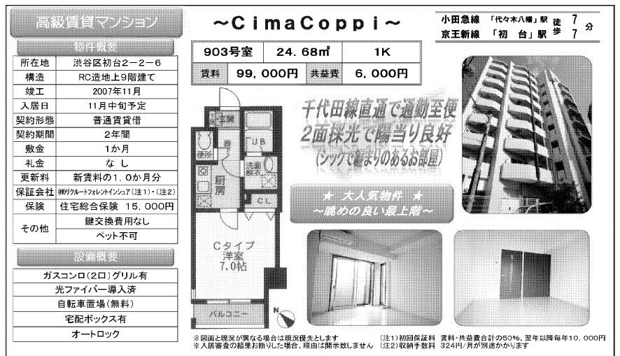 f:id:yoyogiuehararealestate:20161003194825j:plain