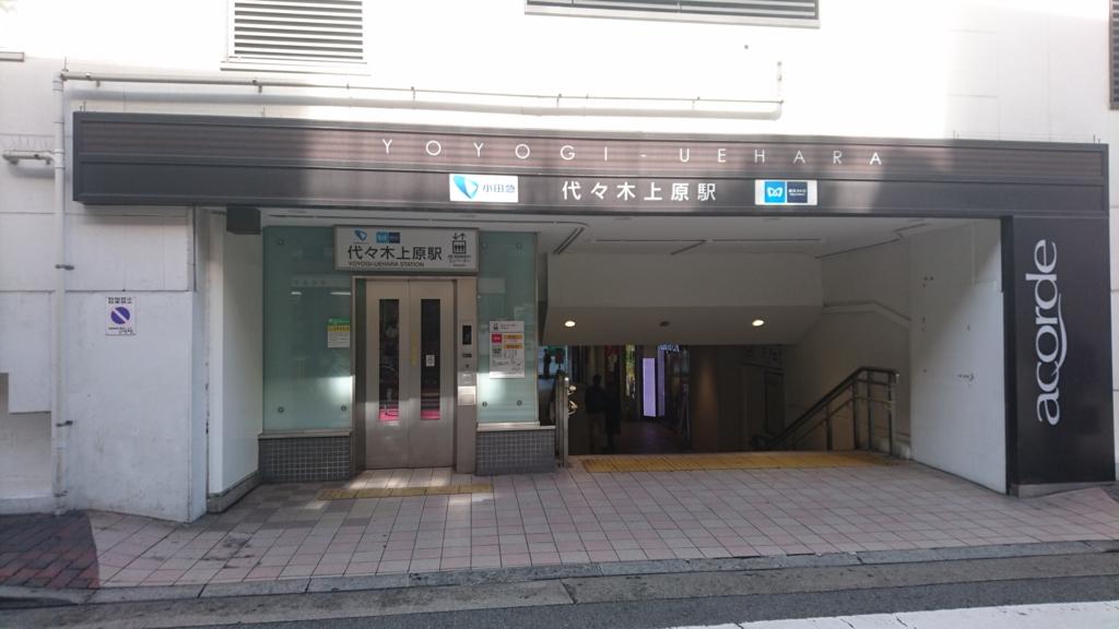 f:id:yoyogiuehararealestate:20161006101147j:plain