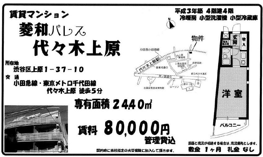 f:id:yoyogiuehararealestate:20161006200626j:plain