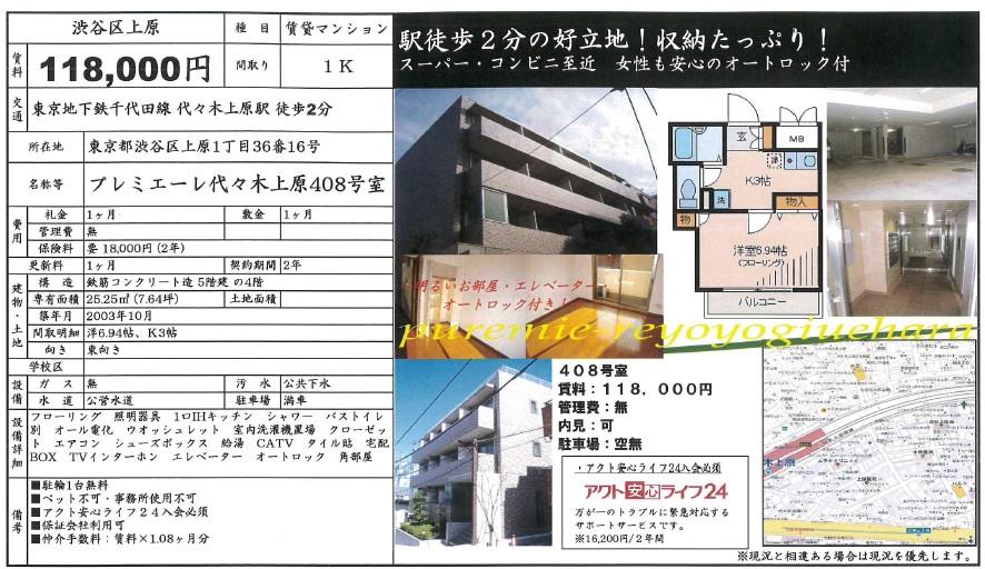 f:id:yoyogiuehararealestate:20161008191721j:plain
