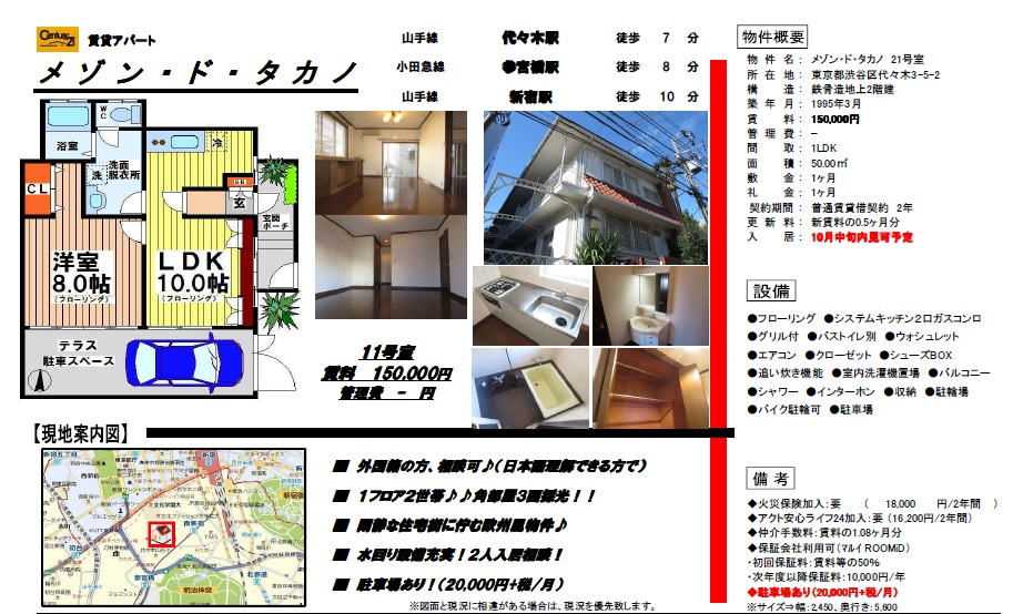 f:id:yoyogiuehararealestate:20161008191747j:plain