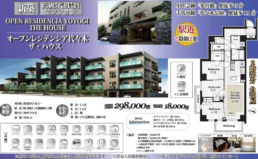 f:id:yoyogiuehararealestate:20161010001522j:plain