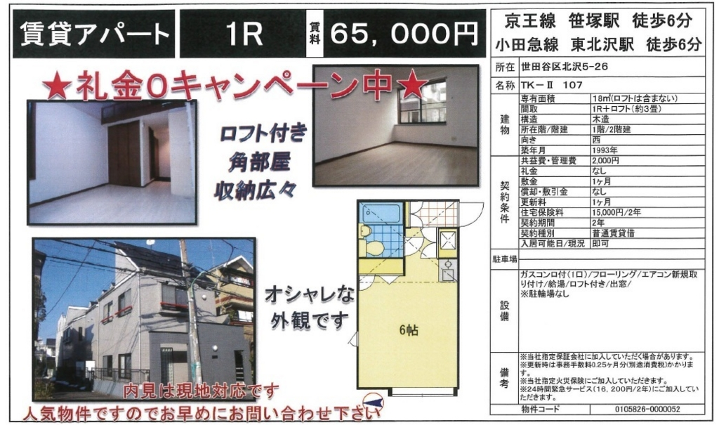 f:id:yoyogiuehararealestate:20161010002824j:plain