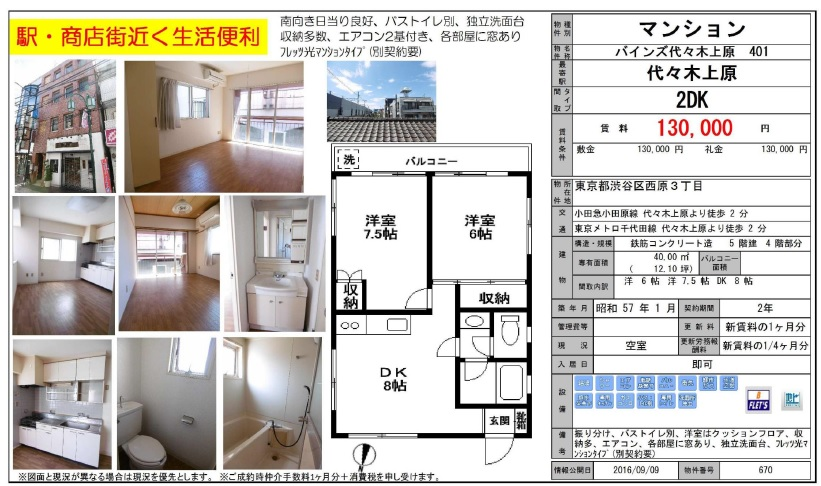 f:id:yoyogiuehararealestate:20161011090110j:plain