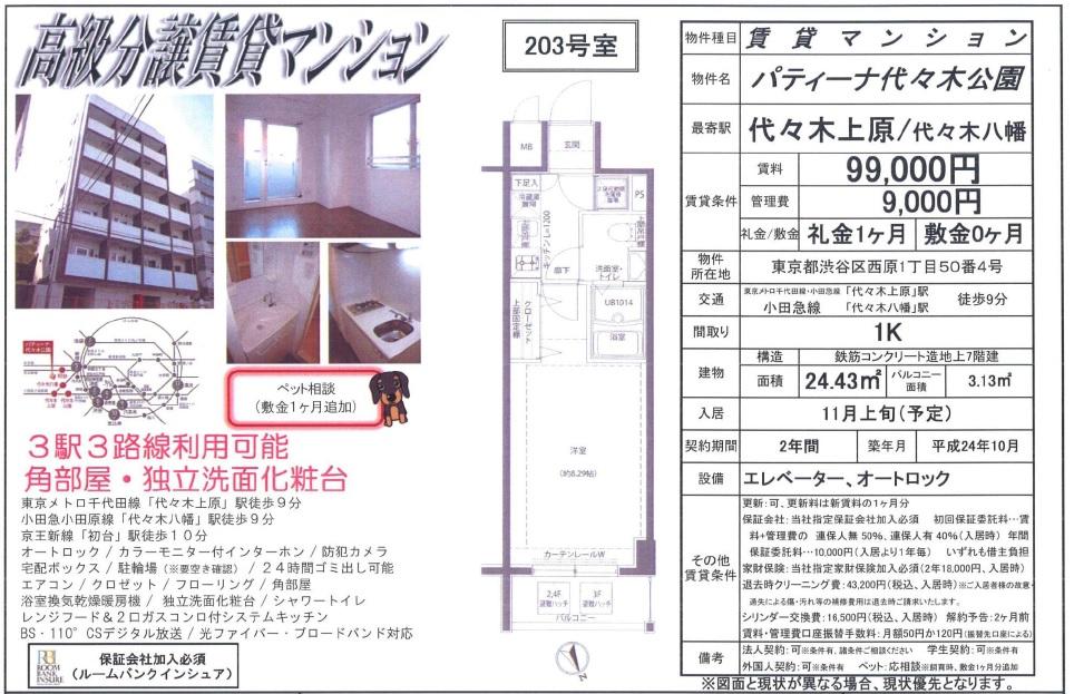 f:id:yoyogiuehararealestate:20161014231605j:plain