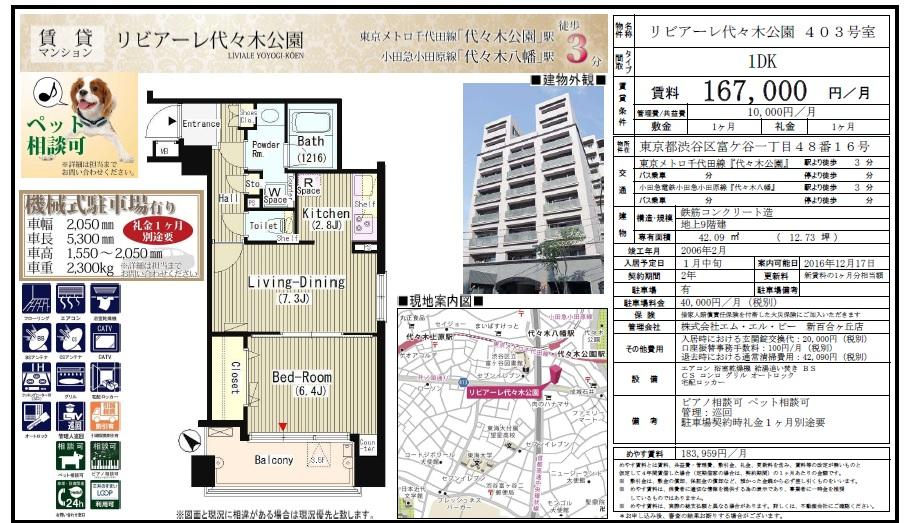 f:id:yoyogiuehararealestate:20161021141623j:plain