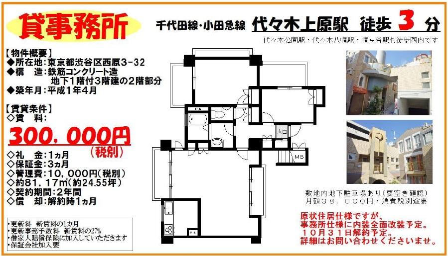 f:id:yoyogiuehararealestate:20161024184937j:plain