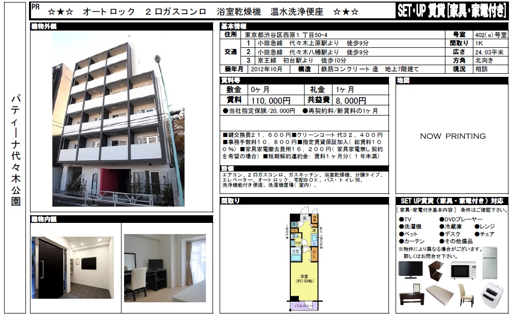 f:id:yoyogiuehararealestate:20161029220941j:plain