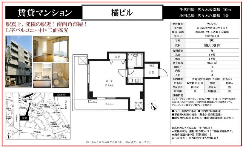 f:id:yoyogiuehararealestate:20161101203951j:plain