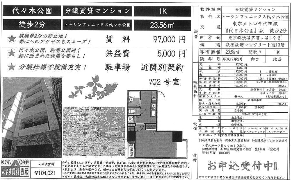 f:id:yoyogiuehararealestate:20161102102202j:plain