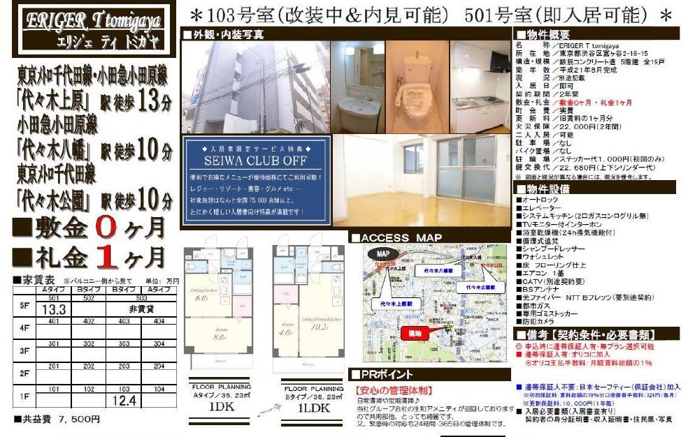 f:id:yoyogiuehararealestate:20161105022525j:plain