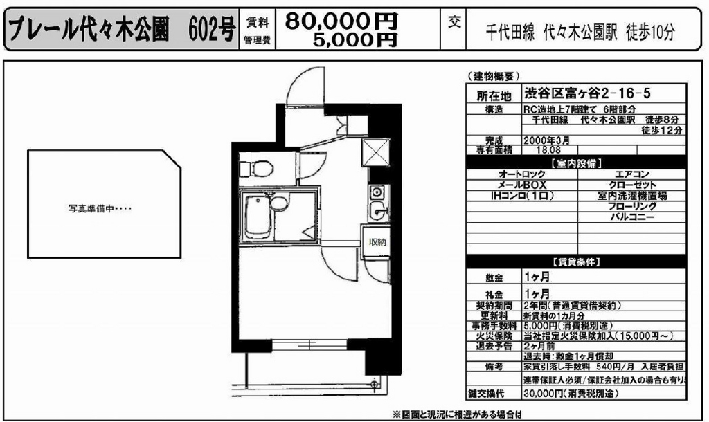 f:id:yoyogiuehararealestate:20161105022627j:plain