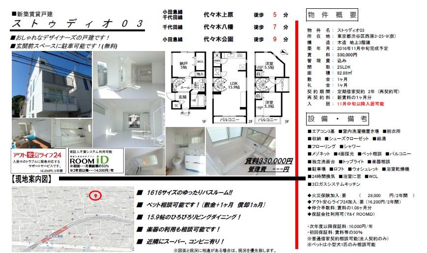 f:id:yoyogiuehararealestate:20161105104336j:plain
