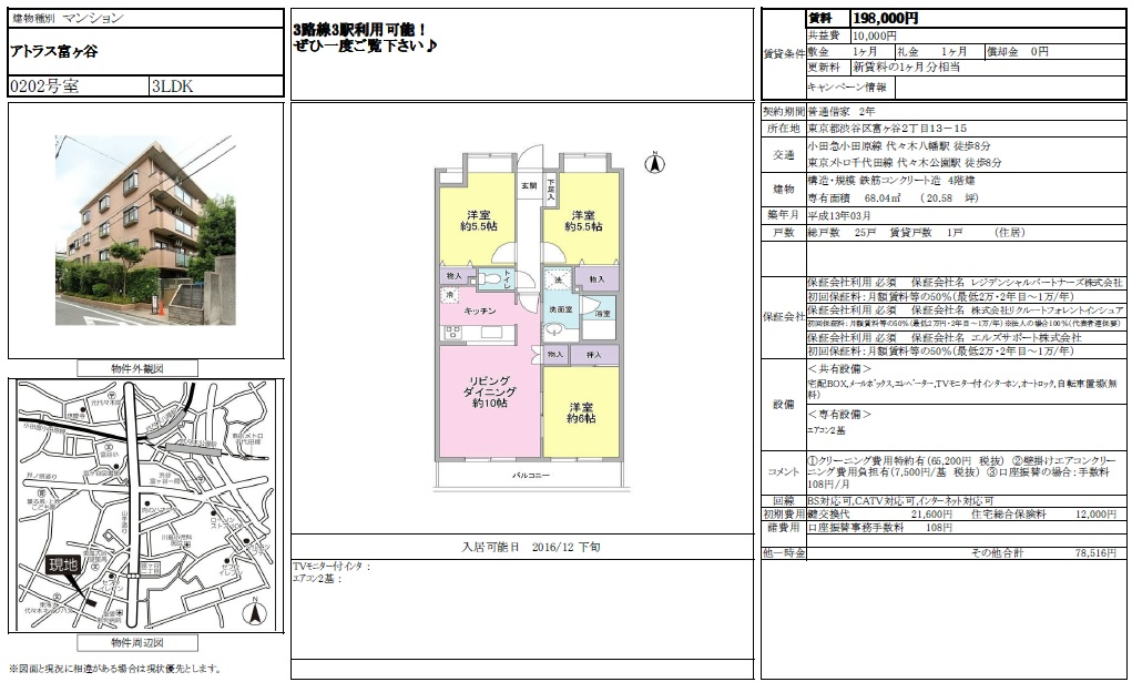 f:id:yoyogiuehararealestate:20161105111003j:plain