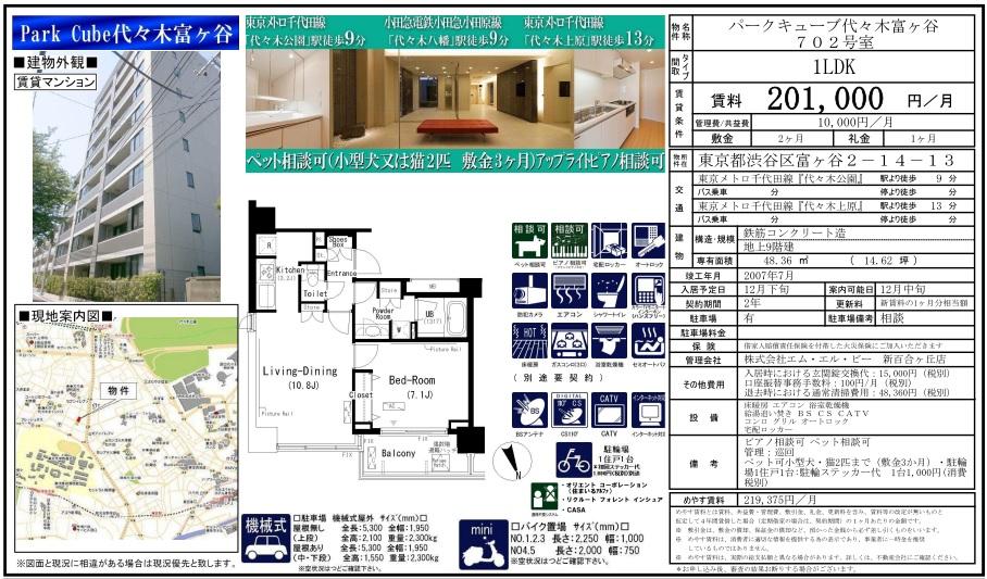 f:id:yoyogiuehararealestate:20161105222506j:plain