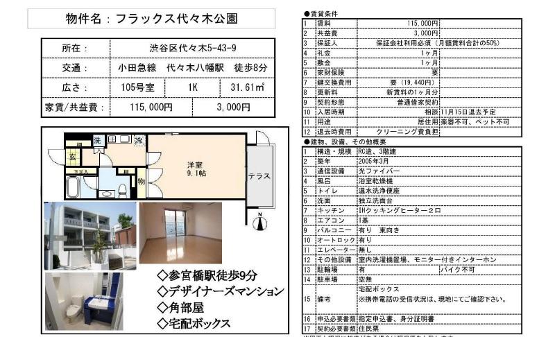 f:id:yoyogiuehararealestate:20161105222603j:plain