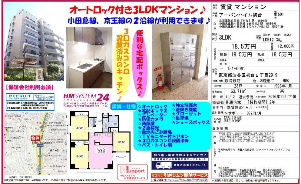 f:id:yoyogiuehararealestate:20161111161539j:plain