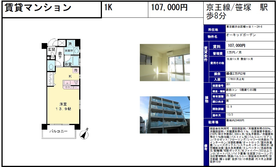 f:id:yoyogiuehararealestate:20161112230440j:plain
