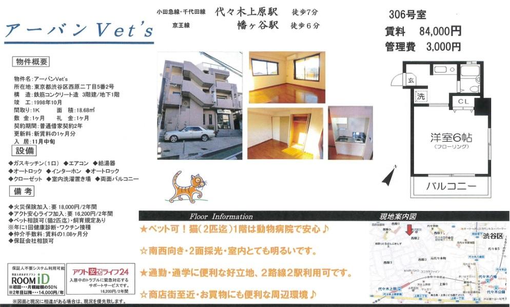 f:id:yoyogiuehararealestate:20161112230459j:plain