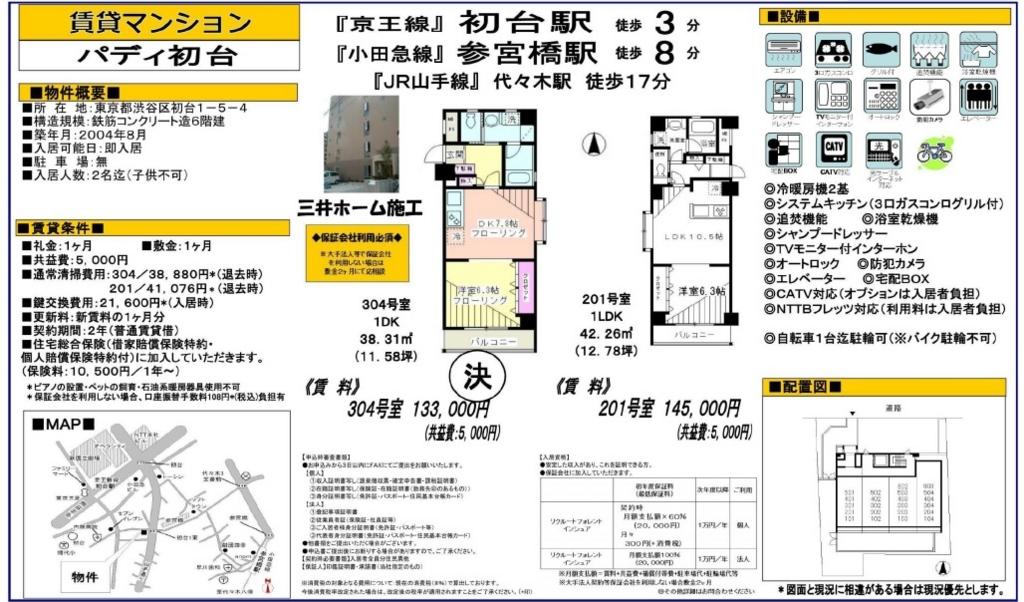 f:id:yoyogiuehararealestate:20161116102830j:plain