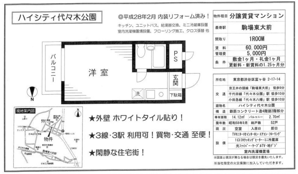 f:id:yoyogiuehararealestate:20161116104900j:plain