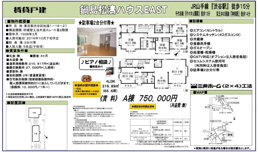 f:id:yoyogiuehararealestate:20161118194408j:plain