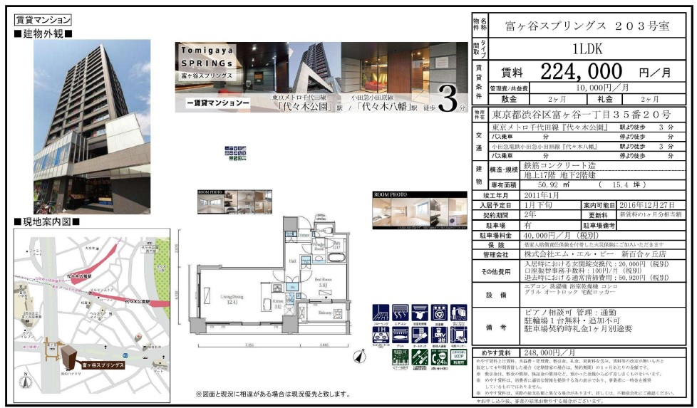 f:id:yoyogiuehararealestate:20161118194548j:plain