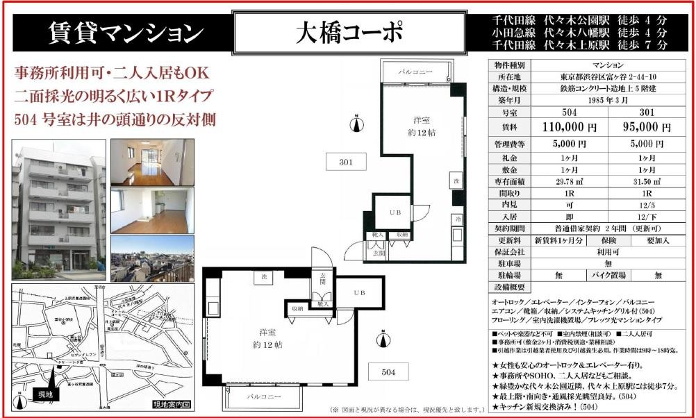 f:id:yoyogiuehararealestate:20161119211011j:plain