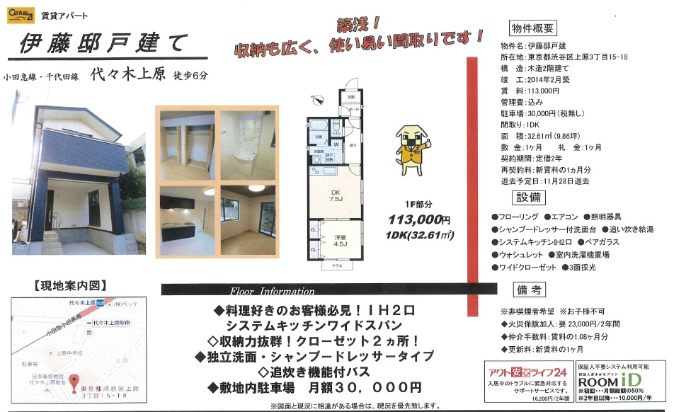 f:id:yoyogiuehararealestate:20161120103247j:plain