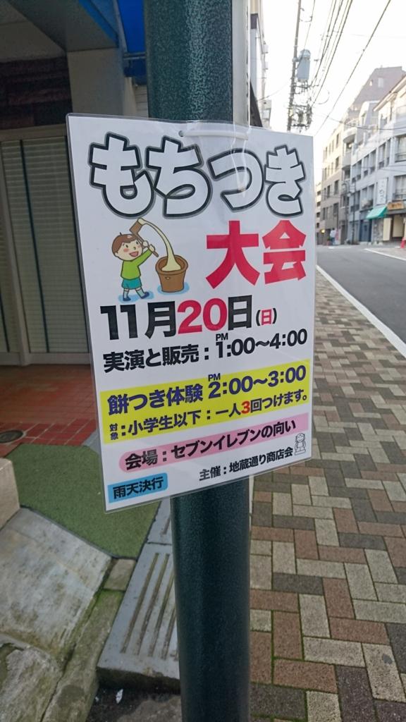 f:id:yoyogiuehararealestate:20161120160023j:plain