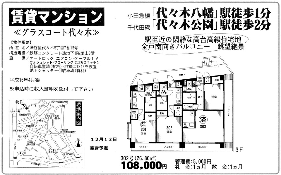 f:id:yoyogiuehararealestate:20161123100935j:plain